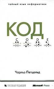 """Книга """"<b>Код</b>. <b>Тайный язык информатики</b>"""" – купить книгу с быстрой ..."""
