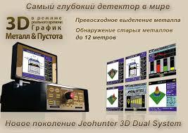 <b>Глубинный</b> 3D <b>металлоискатель</b>. Лучший <b>глубинный</b> ...