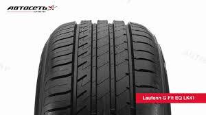 Обзор летней шины <b>Laufenn G Fit</b> EQ LK41 Автосеть - YouTube