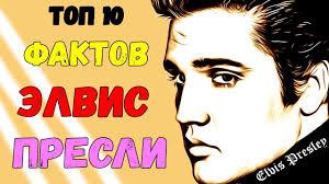 Топ 10 Фактов <b>Элвис Пресли</b> - YouTube