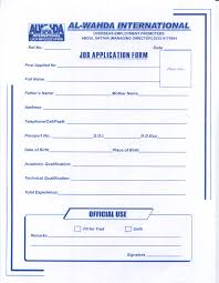 al wahda international alwahda com pk nextwebadmin pageimages job%