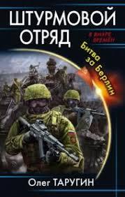 <b>Штурмовой отряд</b>. Битва за Берлин (скачать fb2) — Олег <b>Таругин</b>