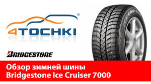 Обзор зимней шины <b>Bridgestone Ice Cruiser 7000</b> - 4 точки. Шины ...