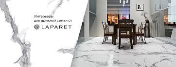 <b>Керамическая плитка Laparet</b>