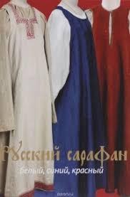 Отзывы о книге <b>Русский сарафан</b>. <b>Белый</b>, <b>синий</b>, красный