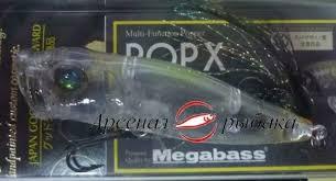 <b>Воблер Megabass Pop X</b> Rising sun ll