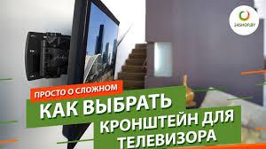 Как выбрать <b>кронштейн</b> для <b>телевизора</b> ▶️ Топ 10 <b>кронштейнов</b>