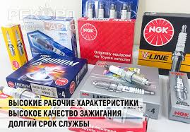 <b>Свечи зажигания</b> автомобильные купить в Калининграде. NGK ...