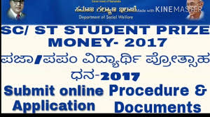SC/ST students online application for prize money scholarship ...