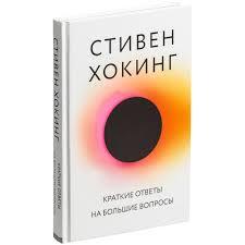 <b>Книга</b> «<b>Краткие ответы</b> на большие вопросы» (артикул 11031 ...