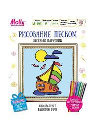 Рисование песком ВЕСЕЛЫЙ ПАРУСНИК <b>MOLLY</b> 5155066 в ...