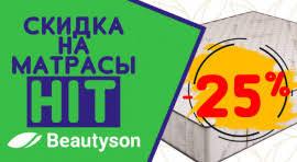 Скидки на <b>матрасы</b> серии <b>HIT</b> - <b>Beautyson</b>