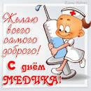 Новогоднее поздравление медицинских работников