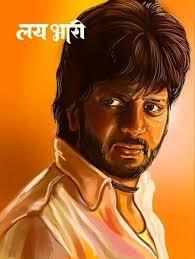 """Aditya Parab: Riteish Deshmukh ► Lay Bhari ☺ Ritesh deshmukh LaiBhaari Dialoguebaazi ... - 485778473890230272"
