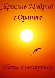 <b>Ната Гончаренко</b>, <b>Ярослав Мудрий</b> і Оранта – скачать fb2, epub ...