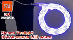 <b>Yeelight</b> - обновленная <b>LED лента</b>, для умного дома <b>Xiaomi</b> ...