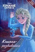 Раскраски для детей • купить детскую раскраску в Киеве и ...