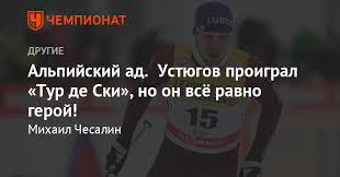 Лыжные гонки, «Тур де Ски», Клебо – <b>победитель</b>, Устюгов ...