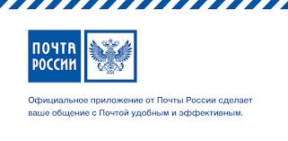 Приложения в Google Play – Почта России
