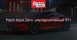 Суперкар Piëch Mark <b>Zero</b> обещает сверхбыструю зарядку ...