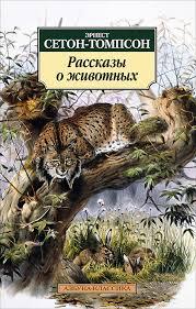 """Книга """"<b>Эрнест Сетон</b>-<b>Томпсон</b>. Рассказы о животных"""" — купить в ..."""