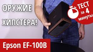 Обзор <b>Epson EF</b>-100B - лазерный, компактный, домашний. И яркий