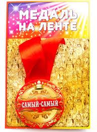 """<b>Медаль</b> сувенирная <b>Эврика</b> """"Самый Самый"""""""