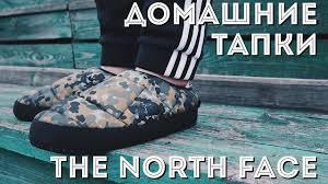 ДОМАШНИЕ <b>ТАПКИ THE NORTH FACE</b> НА ЗИМУ - YouTube