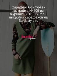 <b>Сарафан</b> А-силуэта - выкройка № 105 из журнала 9/2012 Burda ...