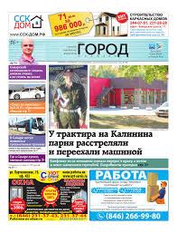 Газета «Город Самара» 39 (160) 260915 by Горoд Самара - issuu