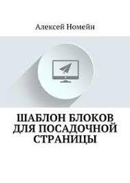 <b>Алексей Номейн</b>, Шаблон блоков для посадочной страницы ...