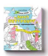 <b>Раскраска</b>-<b>путеводитель</b> «Санкт-Петербург», любимые города ...
