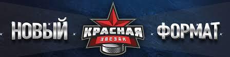 """Школа Хоккея   Хоккейная школа """"Красная <b>Звезда</b>""""   ВКонтакте"""