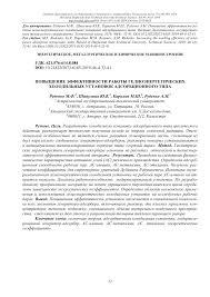 (PDF) INCREASING THE WORKING EFFICIENCY OF SOLAR ...