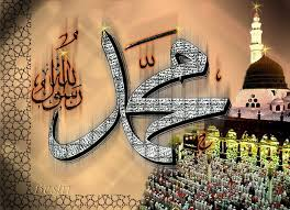 %name صور, خلفيات, كفرات فيسبوك دينية تحمل اسم الرسول محمد وعبارات لا اله الا الله