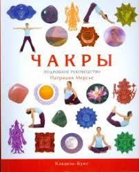 "<b>Книга</b>: ""<b>Чакры</b>. Подробное руководство"" - Патриция Мерсье ..."