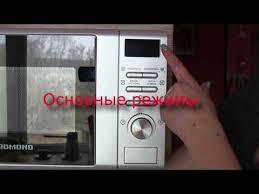 <b>Микроволновка REDMOND</b> RM-2002D обзор и сравнение, отзыв ...