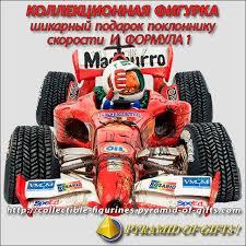 <b>Статуэтка</b> гонщик - <b>Art</b>.51873 - Чемпион Формулы 1 | Фигурки ...