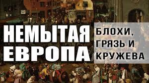 Немытая Европа: мифы и реальность. Фёдор Лисицын | Блог ...