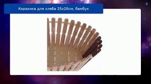 <b>Корзинка для хлеба 25х20см</b>, бамбук обзор - YouTube