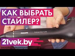 Как выбрать плойку/<b>стайлер</b> | Обзор от онлайн-гипермаркета 21 ...