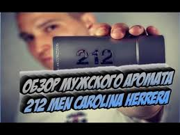 <b>Carolina Herrera 212</b> Men - YouTube
