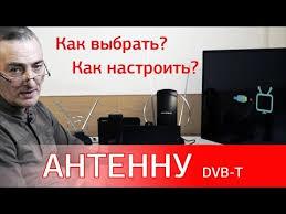 Как выбрать и настроить <b>антенну</b> DVB-T/T2. Особенности ...