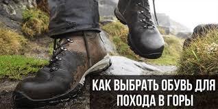 Как выбрать обувь для <b>похода</b> в горы - опыт 1000 <b>походов</b>