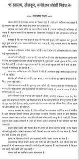 """health awareness essay  essay example essay on the """"health care""""in hindi"""