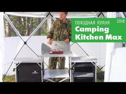 Походная кухня <b>Woodland Camping</b> Kitchen Max 2018! - YouTube