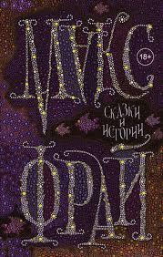 <b>Макс Фрай</b>, <b>Сказки и</b> истории – читать онлайн полностью – ЛитРес