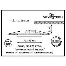 <b>Светильники</b> встраиваемые светодиодные <b>Novotech</b> в Обнинске