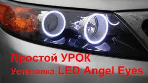 ПРОСТАЯ установка Светодиодных Ангельских Глазок & <b>ДХО</b> ...