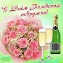 Поздравление для лучшей подруги с днем рождения